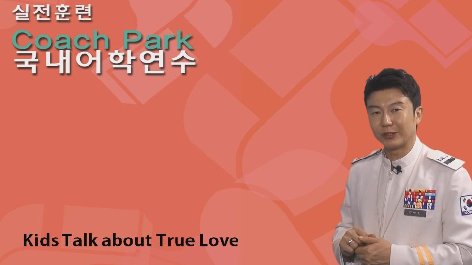 1강_ Kids Talk about True Love