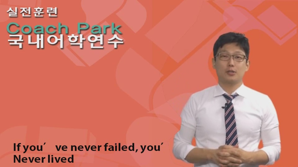 10강_ If you've never failed,you've never lived