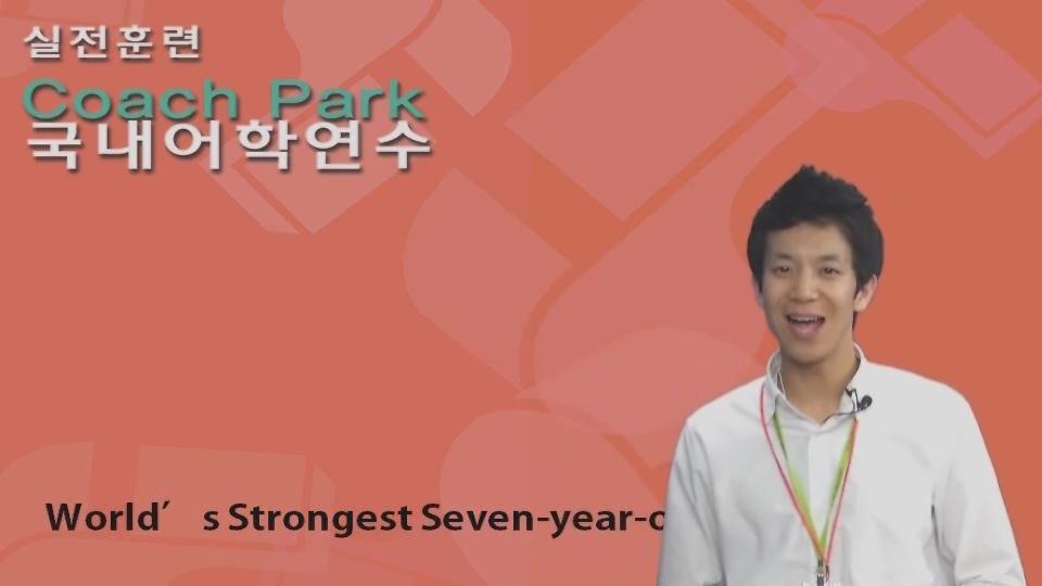 15강_ World's Strongest Seven-year-old