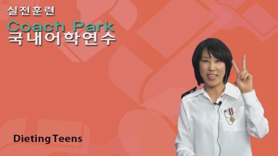 16강_Dieting Teens