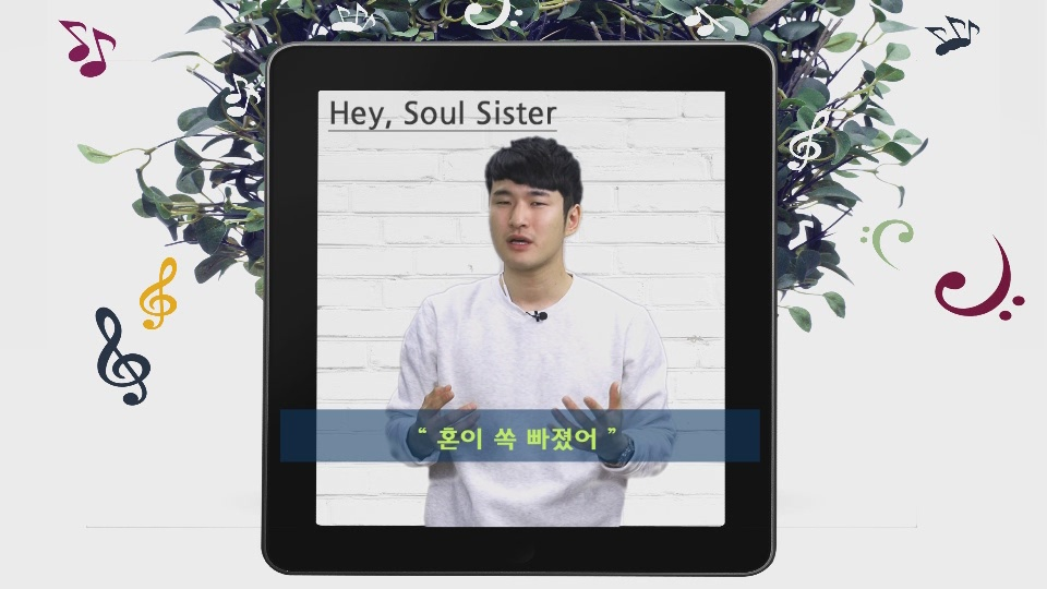 26 Hey, Soul Sister