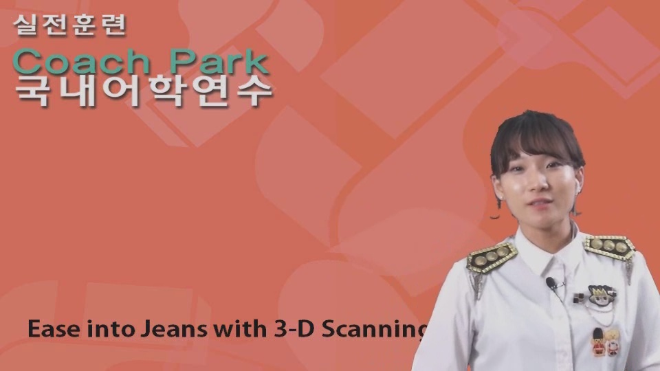 30강_Ease into Jeans with 3-D Scanning