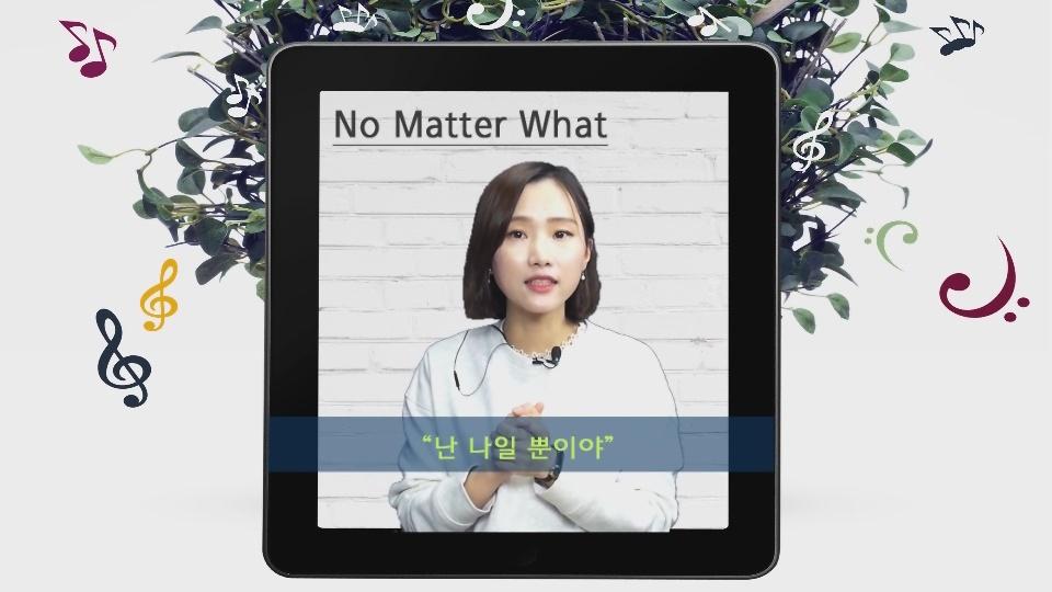 4 No Matter What