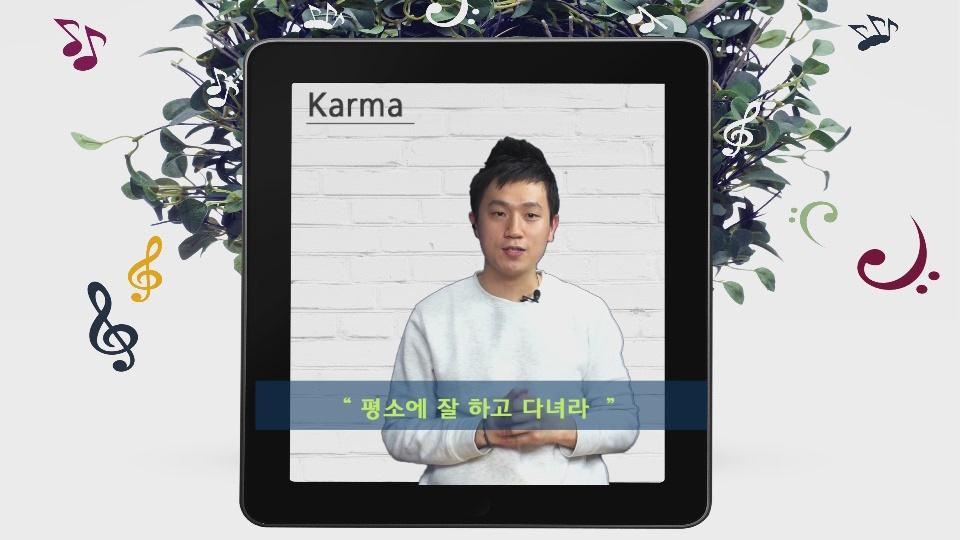 54 Karma