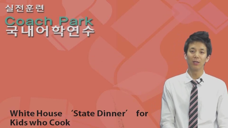 9강_ White House 'State Dinner' for Kids who Cook