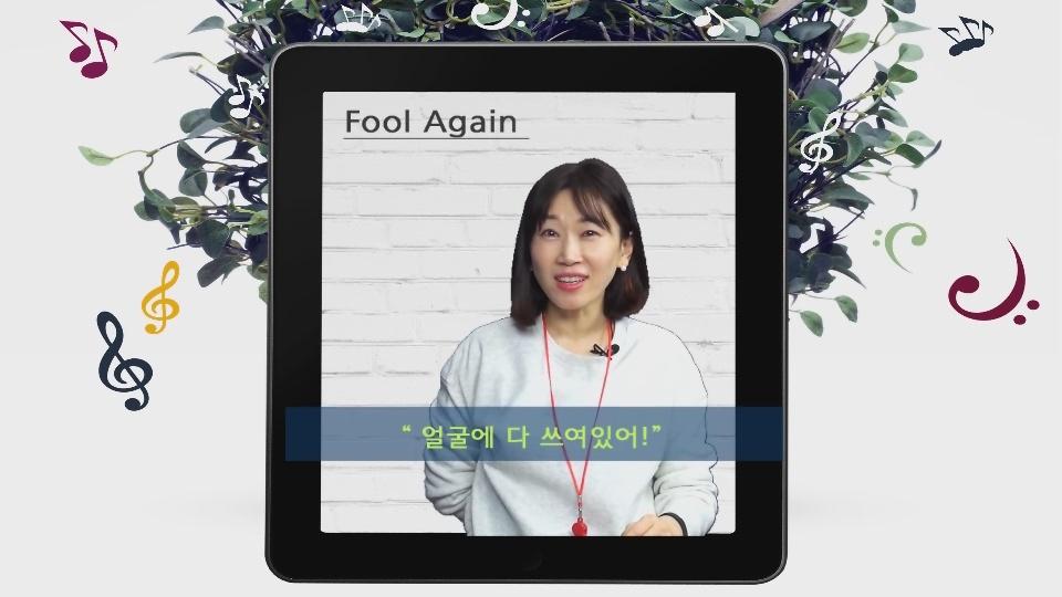 9 Fool Again