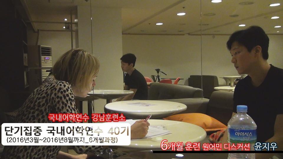 단기 집중 국내 어학연수 40기 원종혁 6개월의 변화과정
