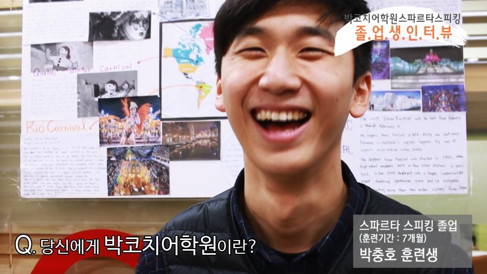 스파르타 스피킹 박충호 졸업소감인터뷰