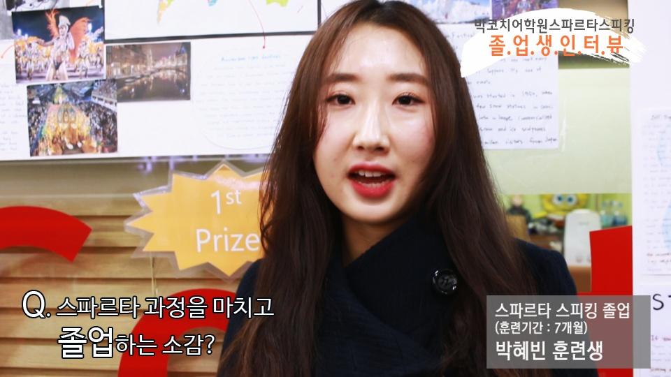 스파르타 스피킹 박혜빈 졸업소감인터뷰