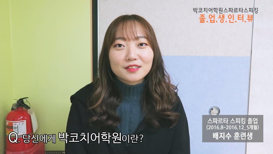 스파르타 스피킹 배지수 졸업소감인터뷰