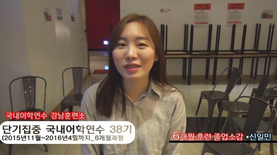 단기 집중 국내 어학연수 38기 신일민 6개월의 변화과정