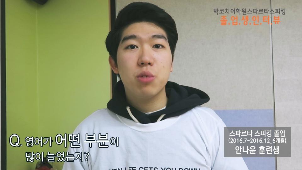 스파르타 스피킹 안나윤 졸업소감인터뷰