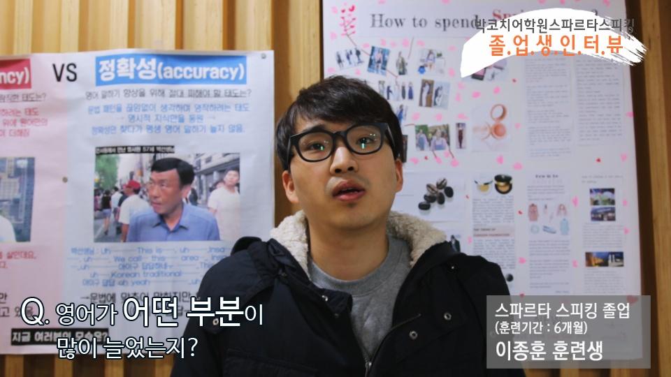스파르타 스피킹 이종훈 졸업소감인터뷰