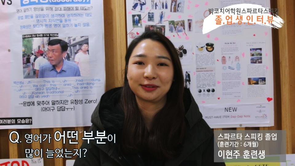 스파르타 스피킹 이현주 졸업소감인터뷰