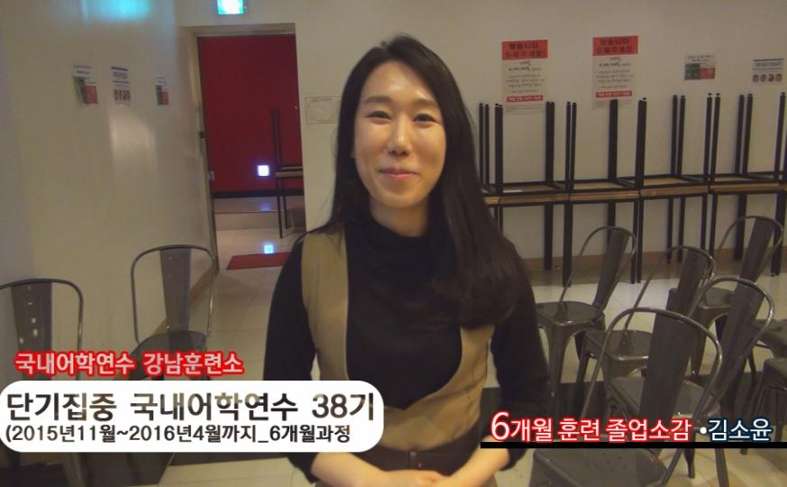 단기 집중 국내 어학연수 38기 김소윤 6개월의 변화과정
