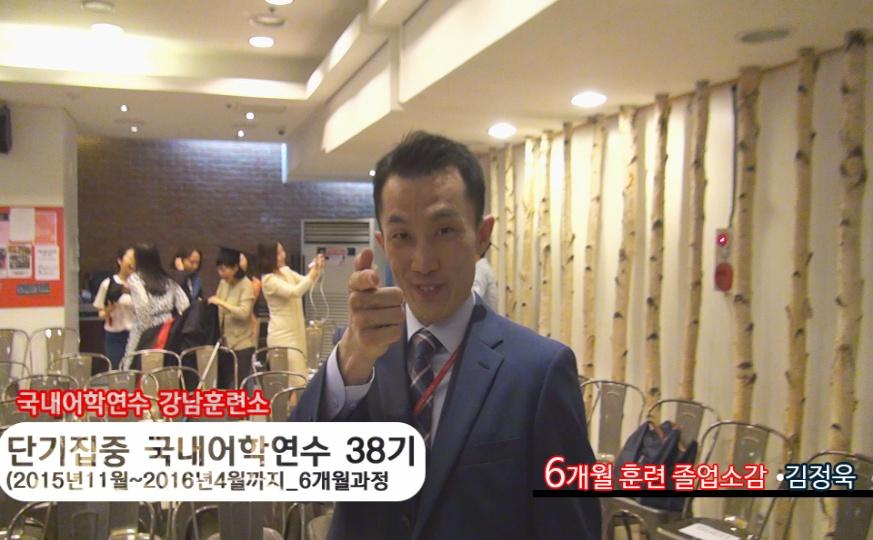 단기 집중 국내 어학연수 38기 김정욱 6개월의 변화과정