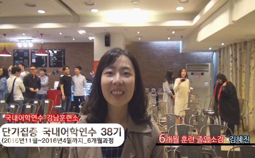 단기 집중 국내 어학연수 38기 김혜진 6개월의 변화과정