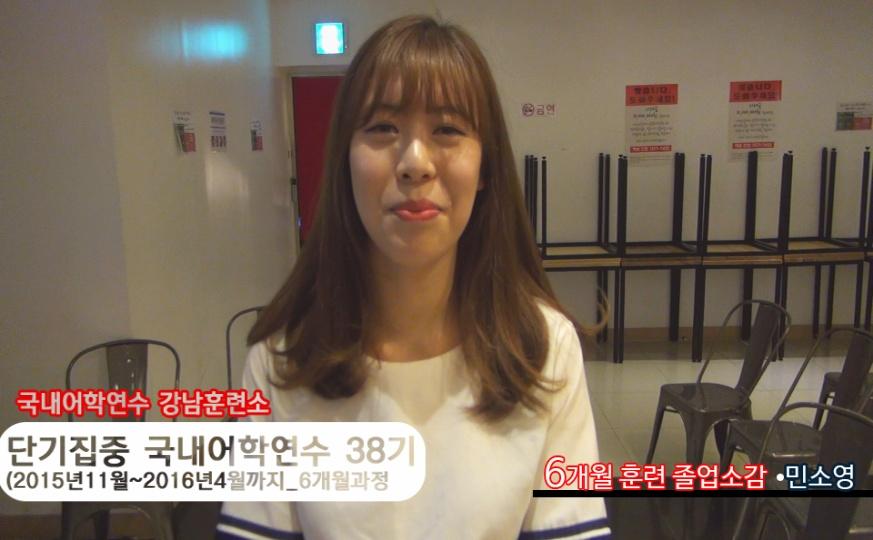 단기 집중 국내 어학연수 38기 민소영 6개월의 변화과정