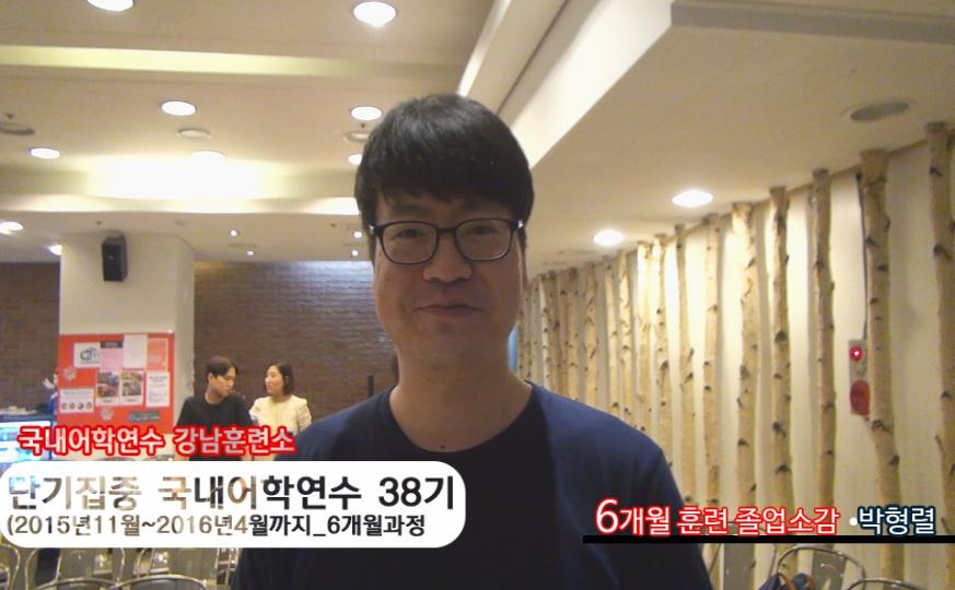 단기 집중 국내 어학연수 38기 박형렬 6개월의 변화과정