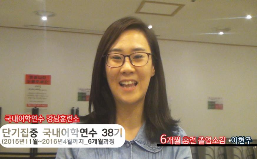 단기 집중 국내 어학연수 38기 이현주 6개월의 변화과정