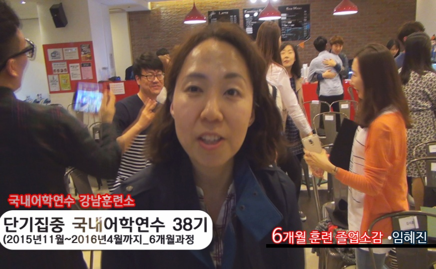 단기 집중 국내 어학연수 38기 임혜진 6개월의 변화과정