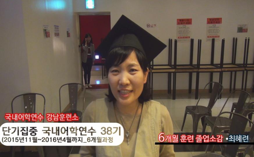 단기 집중 국내 어학연수 38기 최혜련 6개월의 변화과정