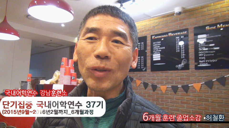 단기 집중 국내 어학연수 37기 허철환 6개월의 변화과정