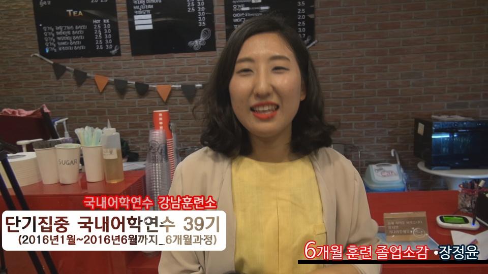 단기 집중 국내 어학연수 39기 장정윤 6개월의 변화과정