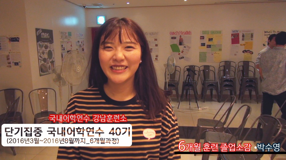 단기 집중 국내 어학연수 40기 박수영 6개월의 변화과정