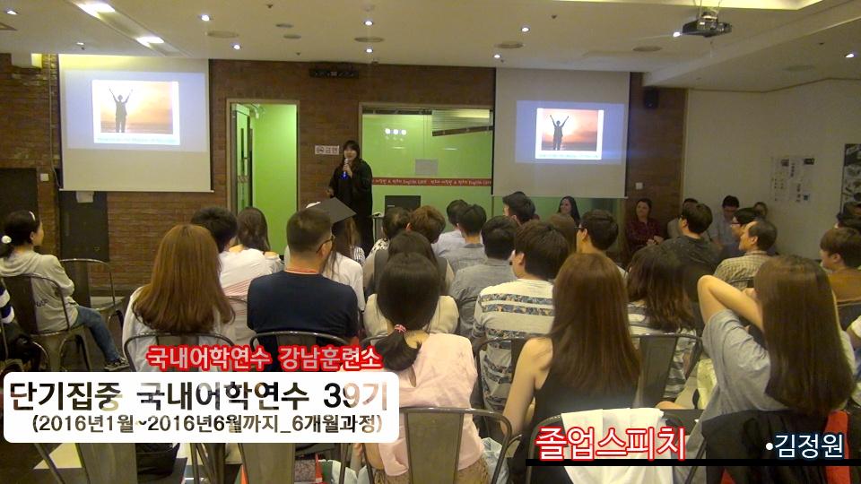 단기 집중 국내 어학연수 39기 김정원 6개월의 변화과정