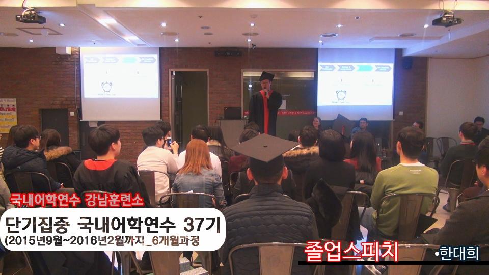단기 집중 국내 어학연수 37기 한대희의 변화과정