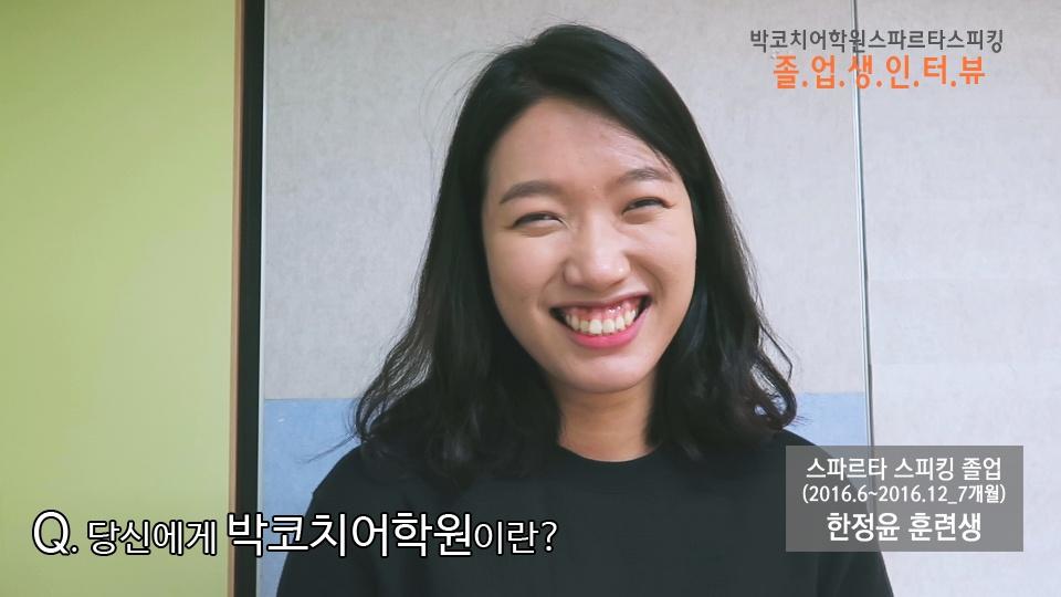 스파르타 스피킹 한정윤 졸업소감인터뷰