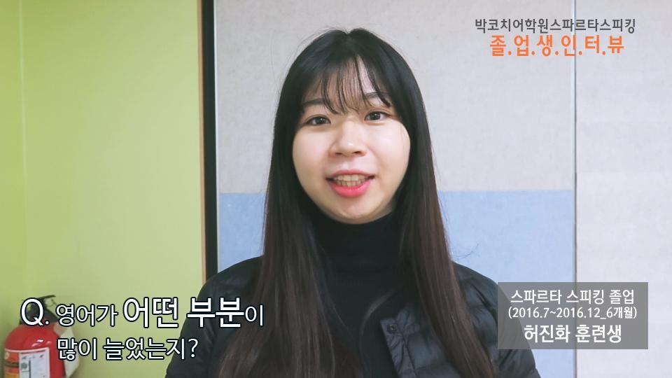 스파르타 스피킹 허진화 졸업소감인터뷰