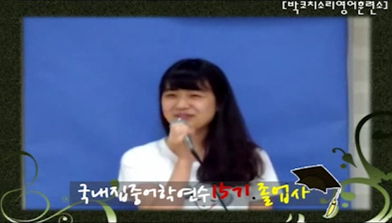 국내집중어학연수 15기 졸업생 김주은 입니다.