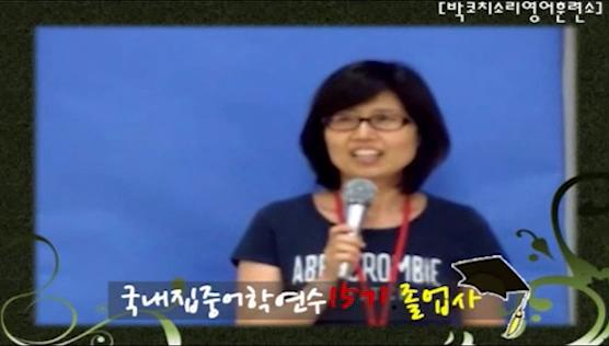 국내집중어학연수 15기 졸업생 김현경 입니다.