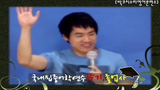 박코치 국내집중어학연수 15기 졸업생 김성경 입니다.