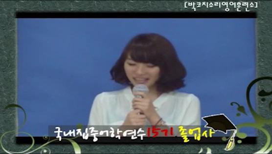 안녕하세요 박코치 국내집중어학연수 15기 졸업생 김소민 입니다.