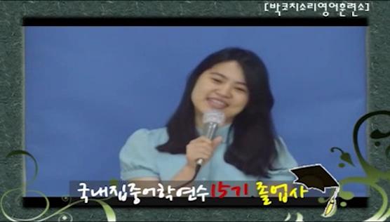안녕하세요 국내집중어학연수 15기 졸업생 김유화