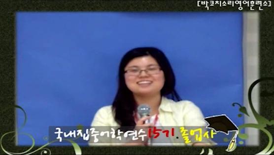 국내집중어학연수 15기로 졸업한 권혜정 입니다.