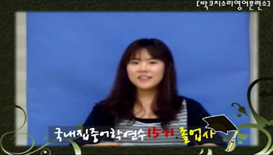 박코치 국내집중어학연수 15기 졸업생 이은주 입니다.