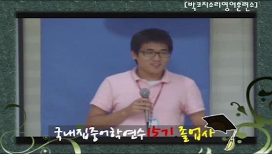 박코치 국내집중어학연수 15기 졸업생 남궁욱 입니다.
