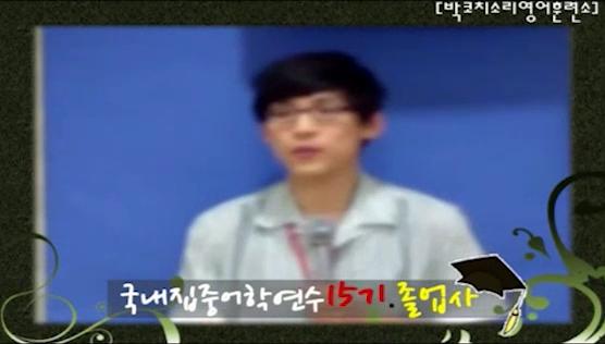 박코치 국내집중어학연수 15기 졸업생 박유선 입니다.