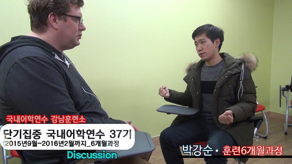 단기 집중 국내 어학연수 37기 박강순 6개월의 변화과정