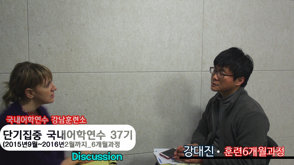 단기 집중 국내 어학연수 37기 강대진 6개월의 변화과정