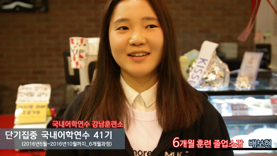 단기 집중 국내 어학연수 41기 배보현 6개월의 변화과정