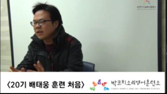 국내 집중 어학연수 20기 배태웅 6개월의 변화과정