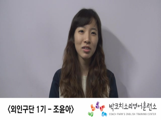 박코치 지옥의 외인구단 1기 조윤아 10개월의 변화과정