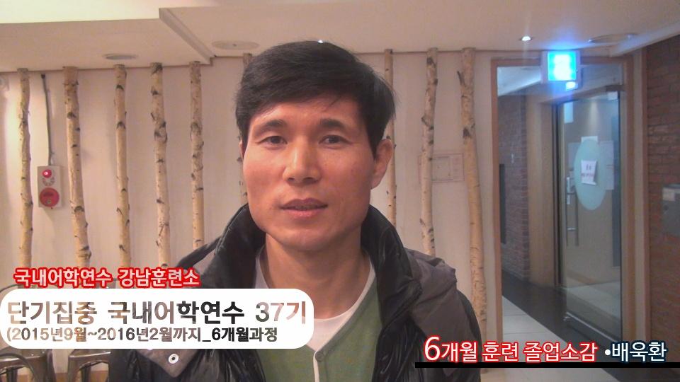 단기 집중 국내 어학연수 37기 배욱환 6개월의 변화과정