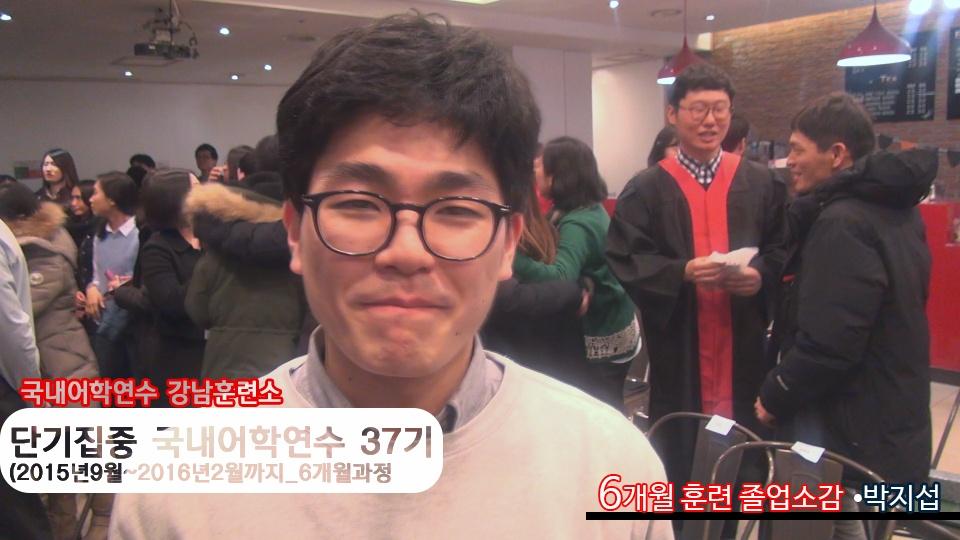 단기 집중 국내 어학연수 37기 박지섭 6개월의 변화과정