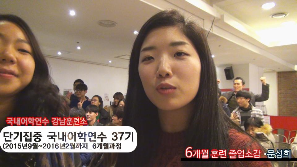 단기 집중 국내 어학연수 37기 문성희 6개월의 변화과정
